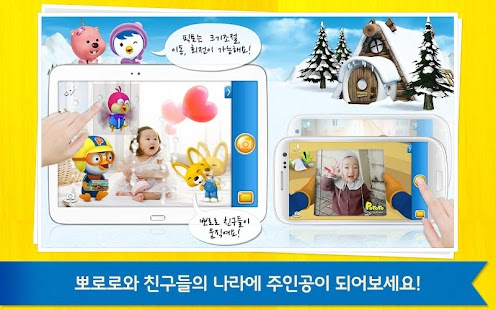 뽀로로 친구들과 사진찍기(Pororo With Me)- screenshot thumbnail