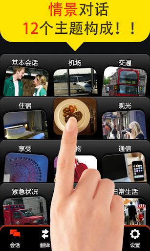 玩免費旅遊APP|下載世界翻译机 [CJK] app不用錢|硬是要APP