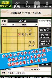 Shogi Problem Paradise- screenshot thumbnail