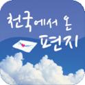 천국에서 온 편지 icon