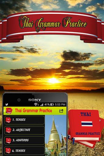 泰國語法的練習。