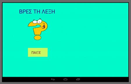 ΒΡΕΣ ΤΗ ΛΕΞΗ 1.0.5 screenshot 2091801