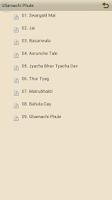 Screenshot of Ghamachi Phule