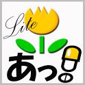 あっ!くすりLite icon