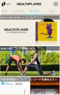 HEALTHPLAYER歩数計/消費カロリー・体重・血圧記録 - screenshot thumbnail