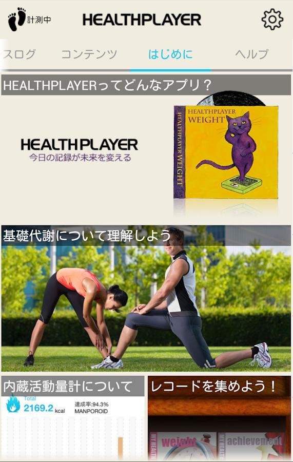 HEALTHPLAYER歩数計/消費カロリー・体重・血圧記録 - screenshot