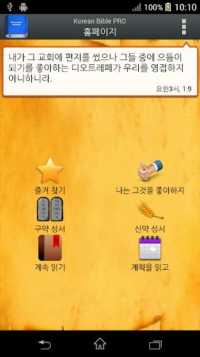 Korean Bible PRO