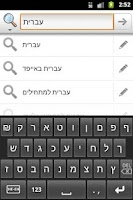 Screenshot of Hebrew Keyboard