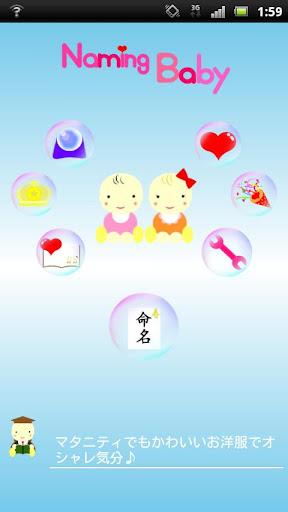 NamingBaby ~赤ちゃんの命名 総合アプリ~