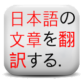 Japanese Text & Web Translator