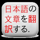 Japanese Text & Web Translator