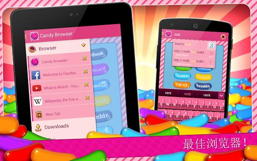 玩免費通訊APP|下載安卓版Candy Browser(糖果浏览器) app不用錢|硬是要APP