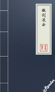 傲剑凌云 - 应用汇安卓市场