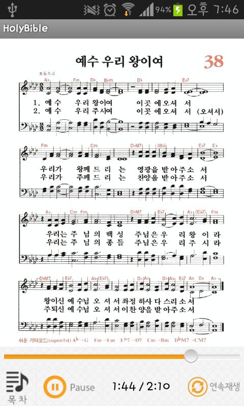 홀리바이블(한영 오디오,사전 성경,새찬송가,NIV) - screenshot
