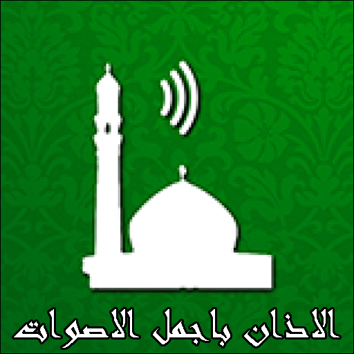 Best adhan app android