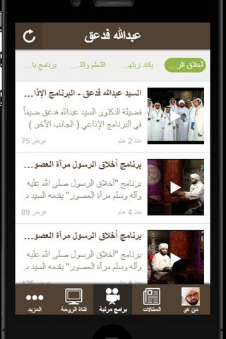 【免費個人化App】عبدالله فدعق-APP點子