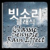 Sensible Rain Effect Classic