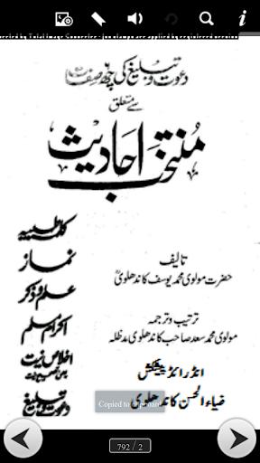 MUNTAKHAB AHADITH