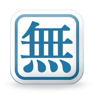 App 嘸蝦米輸入法 Boshiamy IME APK 2 4 10 for Rooted Android