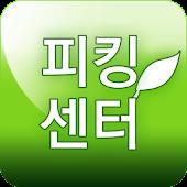 경기친환경_피킹센터