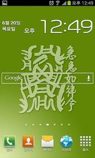 삼재 예방 배경화면HD - 양띠 - screenshot thumbnail