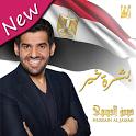 اغنية بشرة خير حسين الجسمي icon