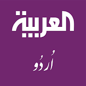 Al Arabiya Urdu