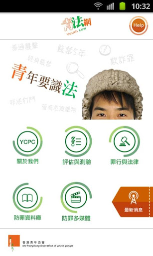 青法網 個人化 App-癮科技App