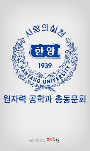 한양대학교 원자력공학과 총동문회 각 산하포함