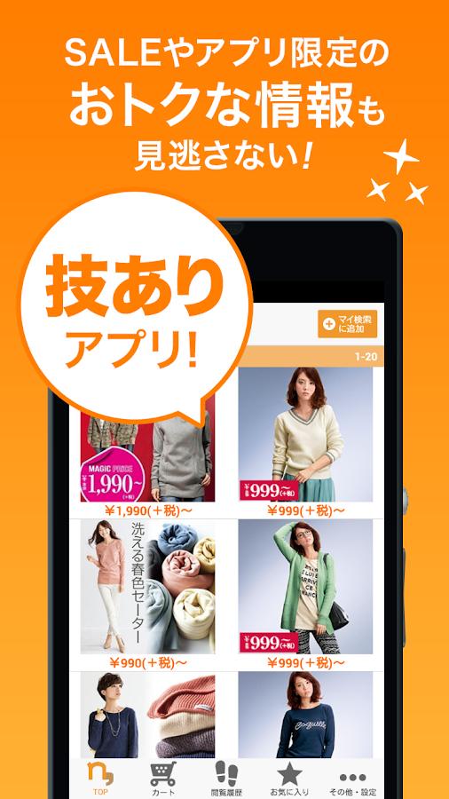 nissen shopping search- screenshot