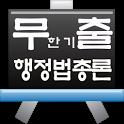 무출이-행정법(9급,7급) icon