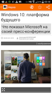 Новости- screenshot thumbnail