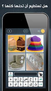 أربعة صور كلمة واحدة - ألغاز - screenshot thumbnail