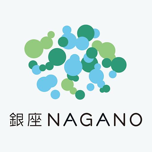 銀座NAGANO LOGO-APP點子