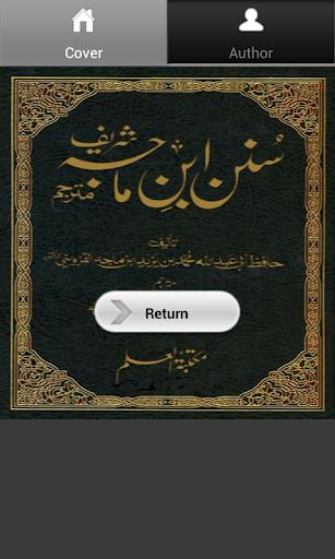Sunan Ibn Majah-English
