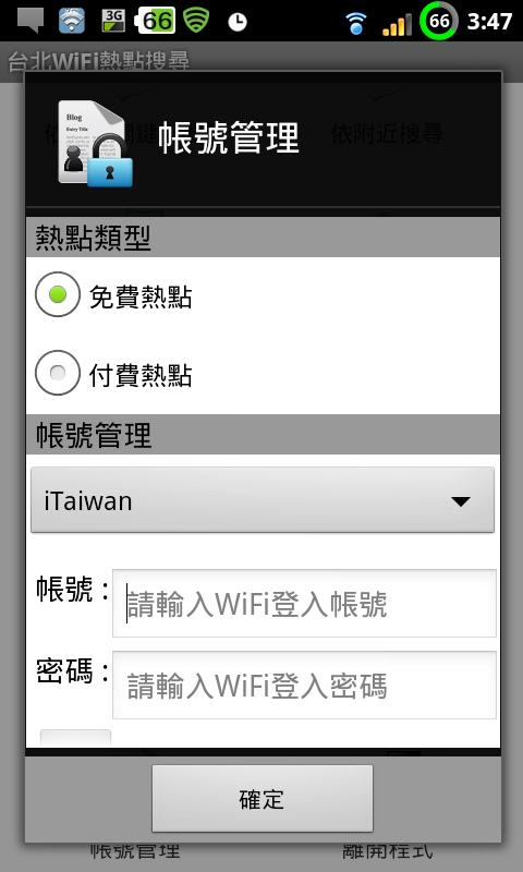 Taipei WiFi Hotspot Search - screenshot