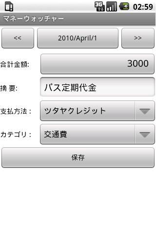 マネーウォッチャー- screenshot
