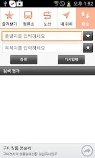 전북버스 (전주버스)- screenshot thumbnail