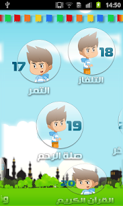 نصائح صائم screenshot 4