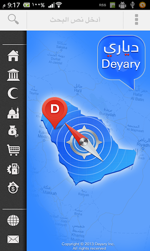 Deyary دياري