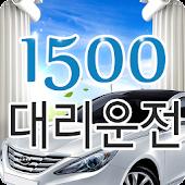 1500대리운전