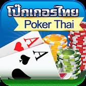 Download Full โป๊กเกอร์ไทย - poker thai 1.0.0 APK