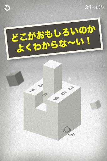 免費解謎App|見ずに遊ぶ!無限すっぽり|阿達玩APP