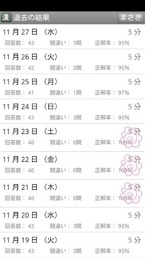 免費教育App|今日の漢字|阿達玩APP