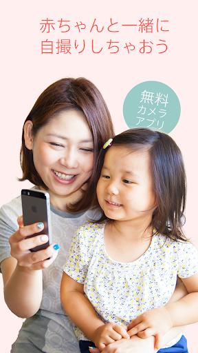赤ちゃんとママが一緒に自撮りできるカメラアプリ「フォトベビ」