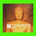 불교이야기 1.52 logo