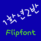 NeoThefirstgrade KoreaFlipFont icon