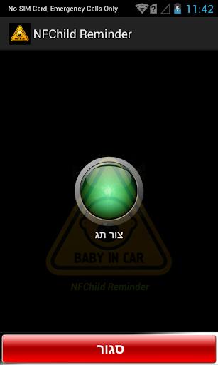 תזכורן תינוק ברכב NFC
