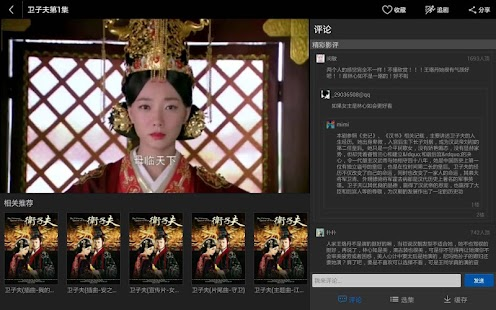 PPTV网络电视HD - screenshot thumbnail