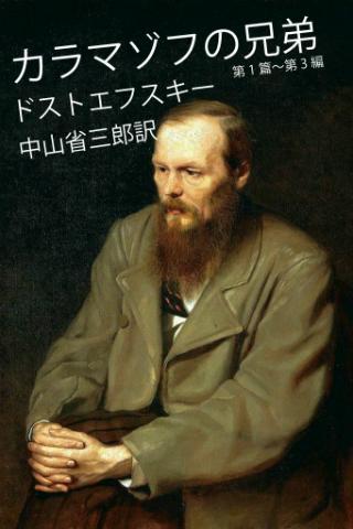カラマゾフの兄弟 1